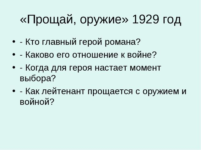 «Прощай, оружие» 1929 год - Кто главный герой романа? - Каково его отношение...