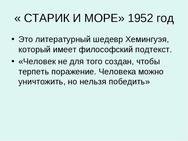 « СТАРИК И МОРЕ» 1952 год Это литературный шедевр Хемингуэя, который имеет фи...