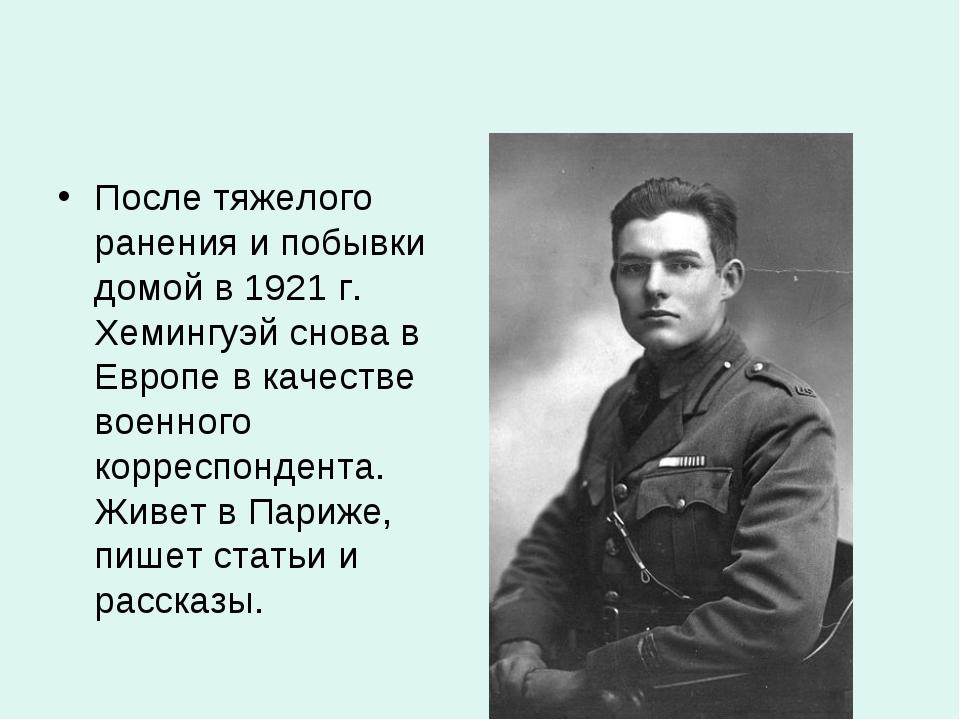 После тяжелого ранения и побывки домой в 1921 г. Хемингуэй снова в Европе в к...