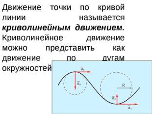 Движение точки по кривой линии называется криволинейным движением. Криволиней