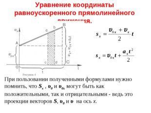Уравнение координаты равноускоренного прямолинейного движения. При пользовани
