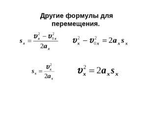 Другие формулы для перемещения.