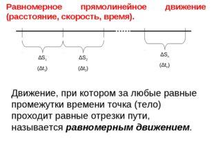 Равномерное прямолинейное движение (расстояние, скорость, время). Движение, п