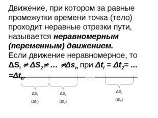 Движение, при котором за равные промежутки времени точка (тело) проходит нера