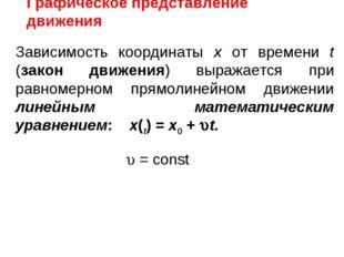 Графическое представление движения Зависимость координаты x от времени t (зак