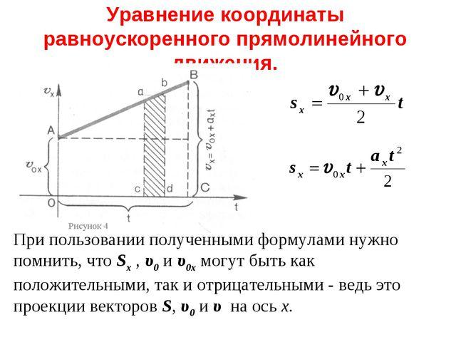 Уравнение координаты равноускоренного прямолинейного движения. При пользовани...