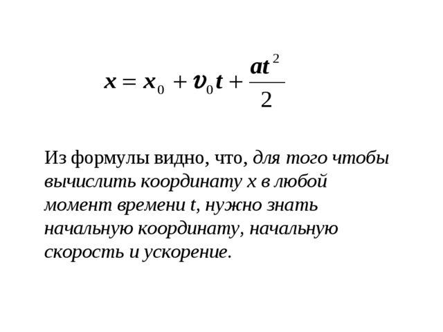 Из формулы видно, что, для того чтобы вычислить координату х в любой момент в...