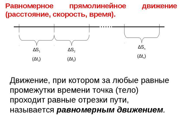 Равномерное прямолинейное движение (расстояние, скорость, время). Движение, п...