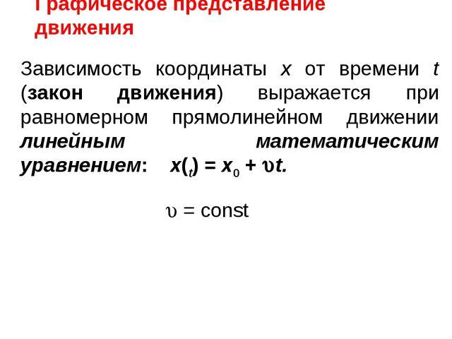 Графическое представление движения Зависимость координаты x от времени t (зак...