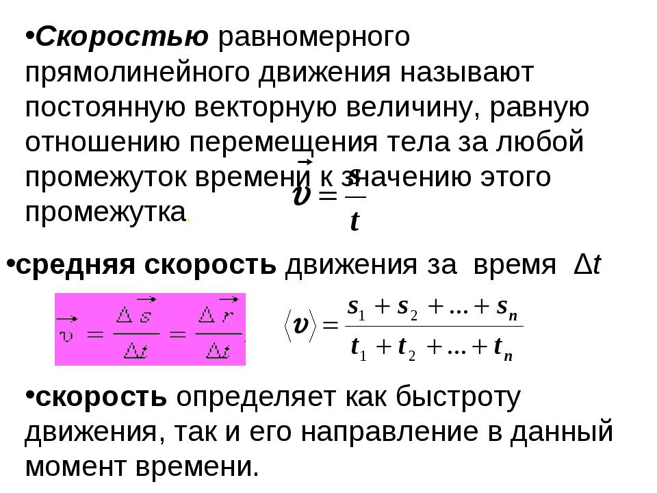 Скоростью равномерного прямолинейного движения называют постоянную векторную...