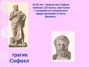 трагик Софокл За 60 лет творчества Софокл написал 123 пьесы, выступал с актер
