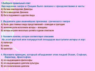 1.Выберите правильный ответ Зарождение театра в Греции было связано с праздне