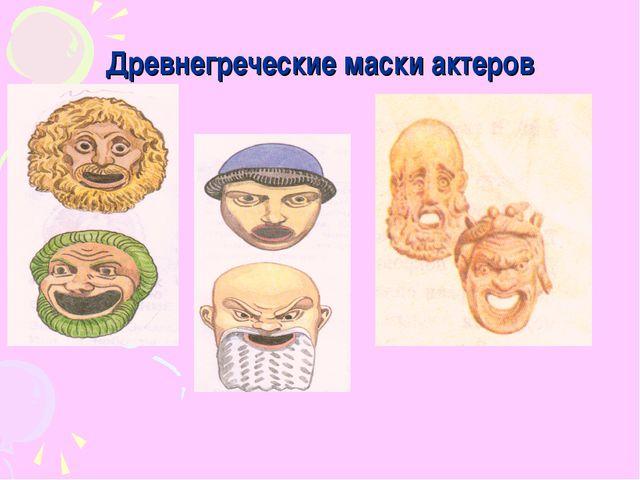 Древнегреческие маски актеров