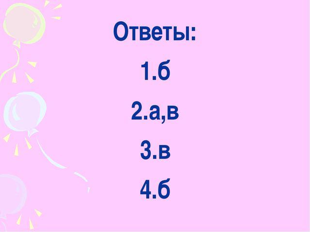 Ответы: 1.б 2.а,в 3.в 4.б