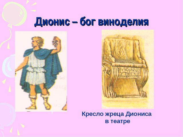 Дионис – бог виноделия Кресло жреца Диониса в театре
