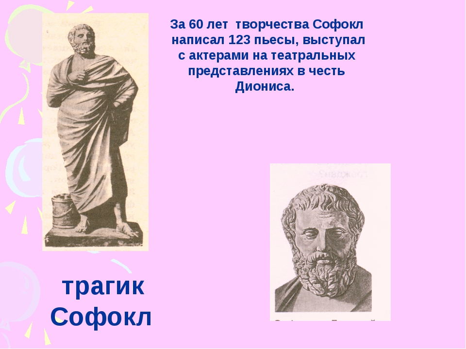 трагик Софокл За 60 лет творчества Софокл написал 123 пьесы, выступал с актер...