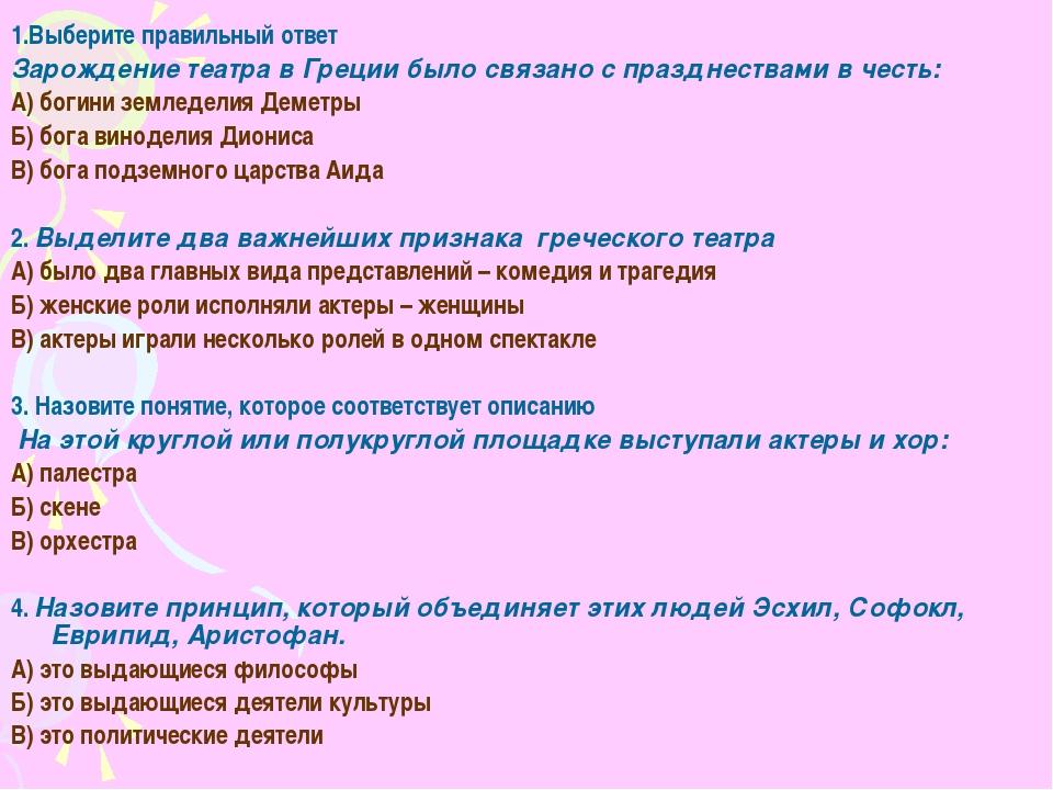 1.Выберите правильный ответ Зарождение театра в Греции было связано с праздне...