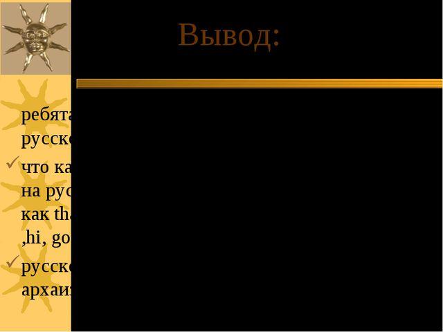 ребята не знают иных форм общения ни на русском, ни на английском языках воо...