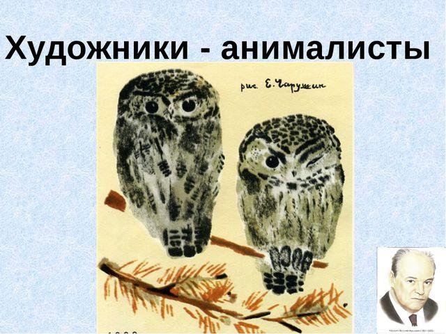 Художники - анималисты Художники, изображающие животных.