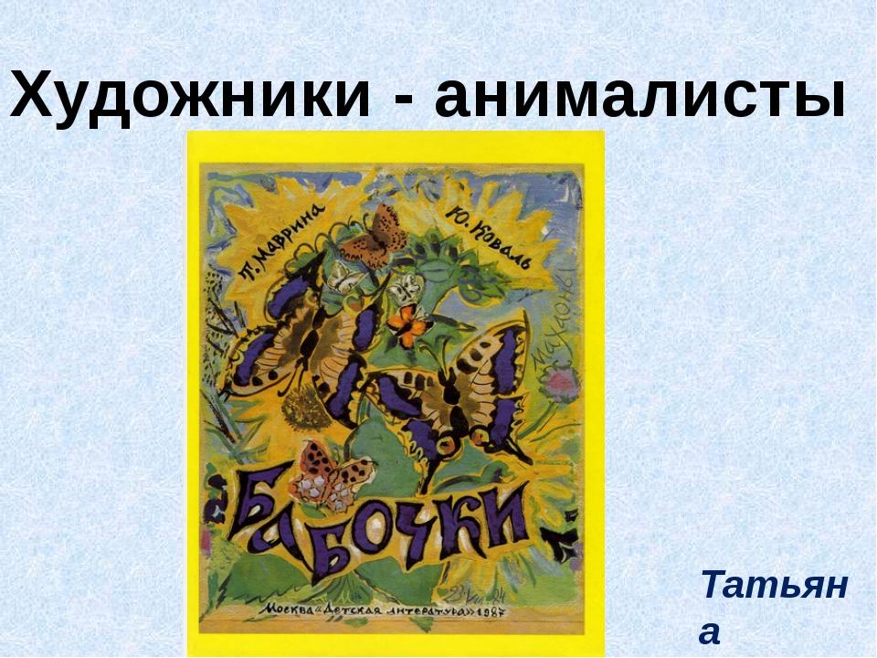 Художники - анималисты Татьяна Маврина