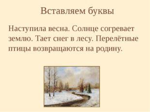Наступила весна. Солнце согревает землю. Тает снег в лесу. Перелётные птицы в
