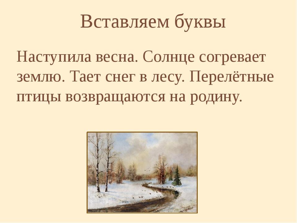 Наступила весна. Солнце согревает землю. Тает снег в лесу. Перелётные птицы в...