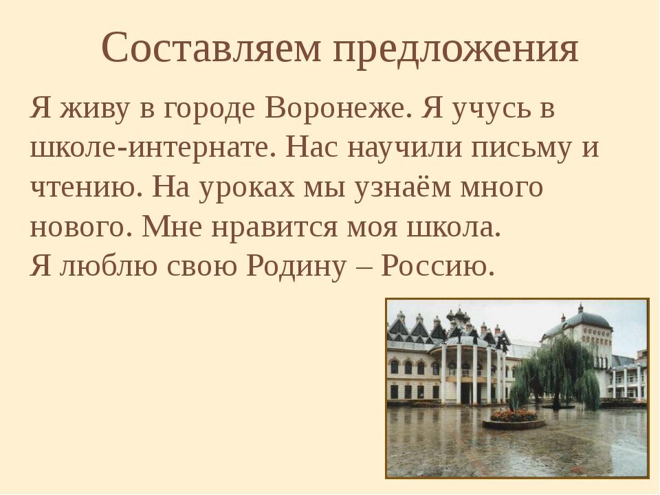 Я живу в городе Воронеже. Я учусь в школе-интернате. Нас научили письму и чте...