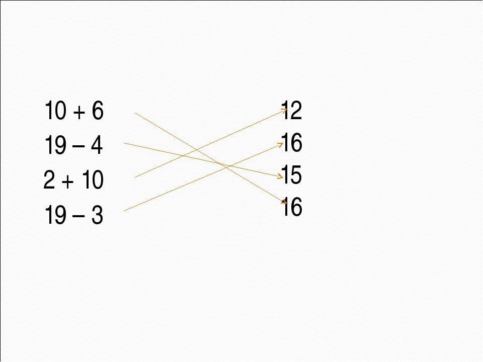 10 + 6 19 – 4 2 + 10 19 – 3 12 16 15 16
