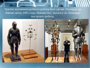 Чертёжчеловекоподобного роботабыл сделанЛеонардо да Винчиоколо1495 года.