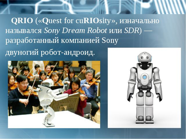 QRIO («Quest for cuRIOsity», изначально назывался Sony Dream Robot или SDR) —...