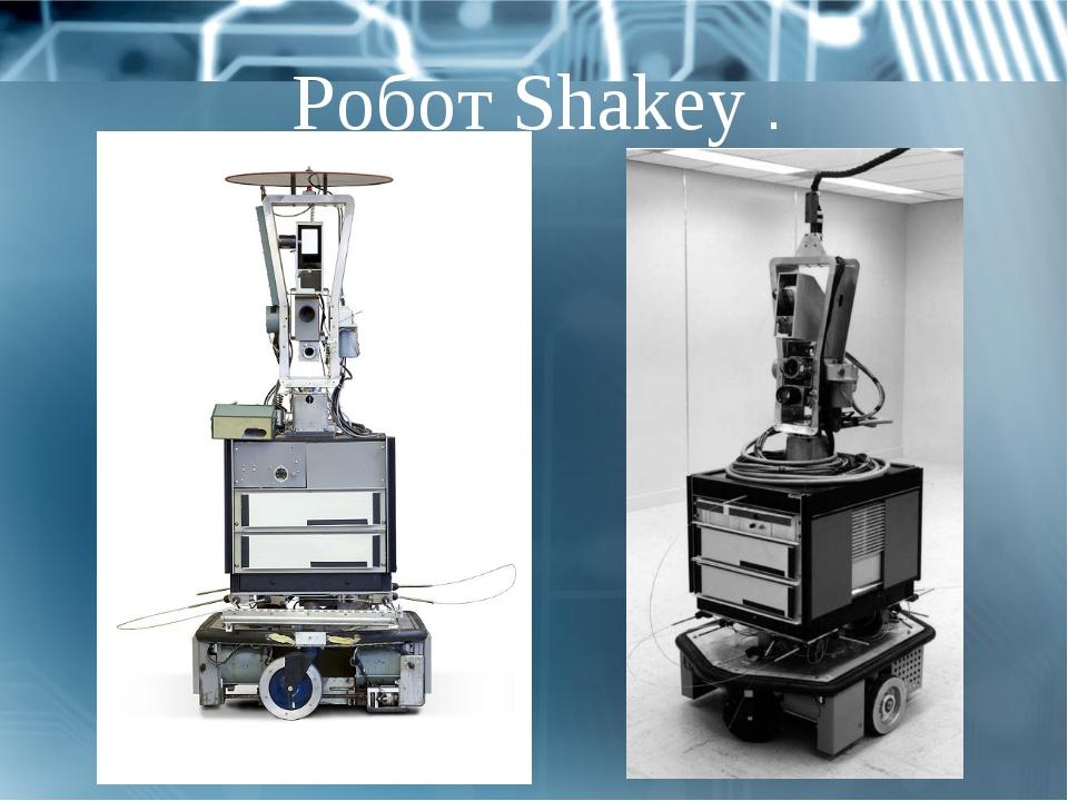РоботShakey .