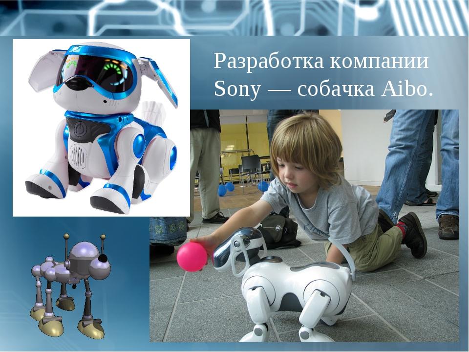 Разработка компании Sony — собачкаAibo.