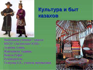 Культура и быт казахов Выполнили ученики 7 класса: МБОУ «Застенская ООШ» Асан