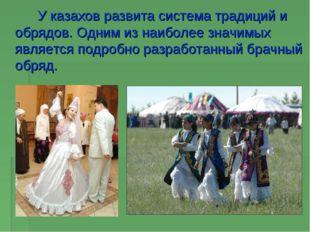 У казахов развита система традиций и обрядов. Одним из наиболее значимых явл