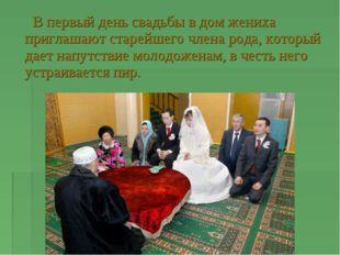 В первый день свадьбы в дом жениха приглашают старейшего члена рода, который