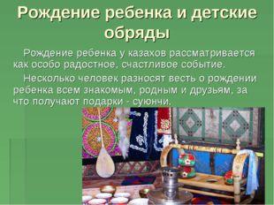 Рождение ребенка и детские обряды Рождение ребенка у казахов рассматривается