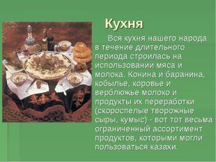 Кухня Вся кухня нашего народа в течение длительного периода строилась на исп