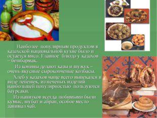 Наиболее популярным продуктом в казахской национальной кухне было и остается