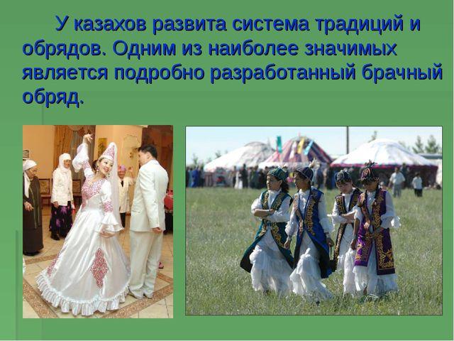 У казахов развита система традиций и обрядов. Одним из наиболее значимых явл...