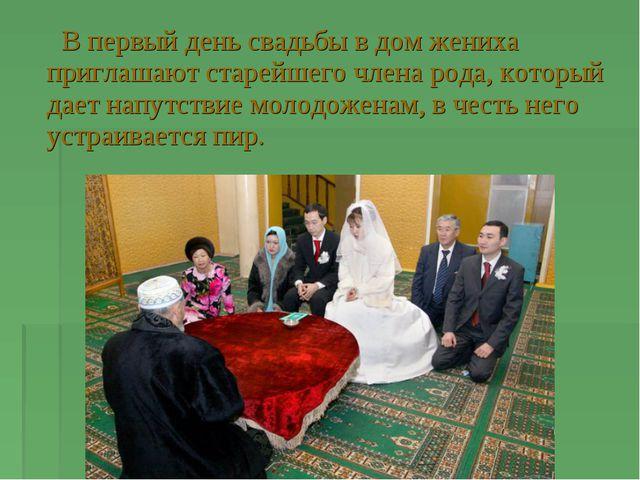 В первый день свадьбы в дом жениха приглашают старейшего члена рода, который...
