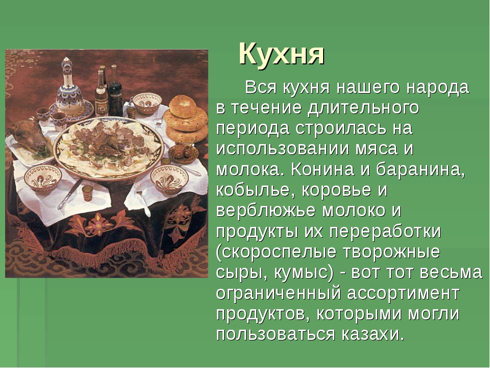 Кухня Вся кухня нашего народа в течение длительного периода строилась на исп...