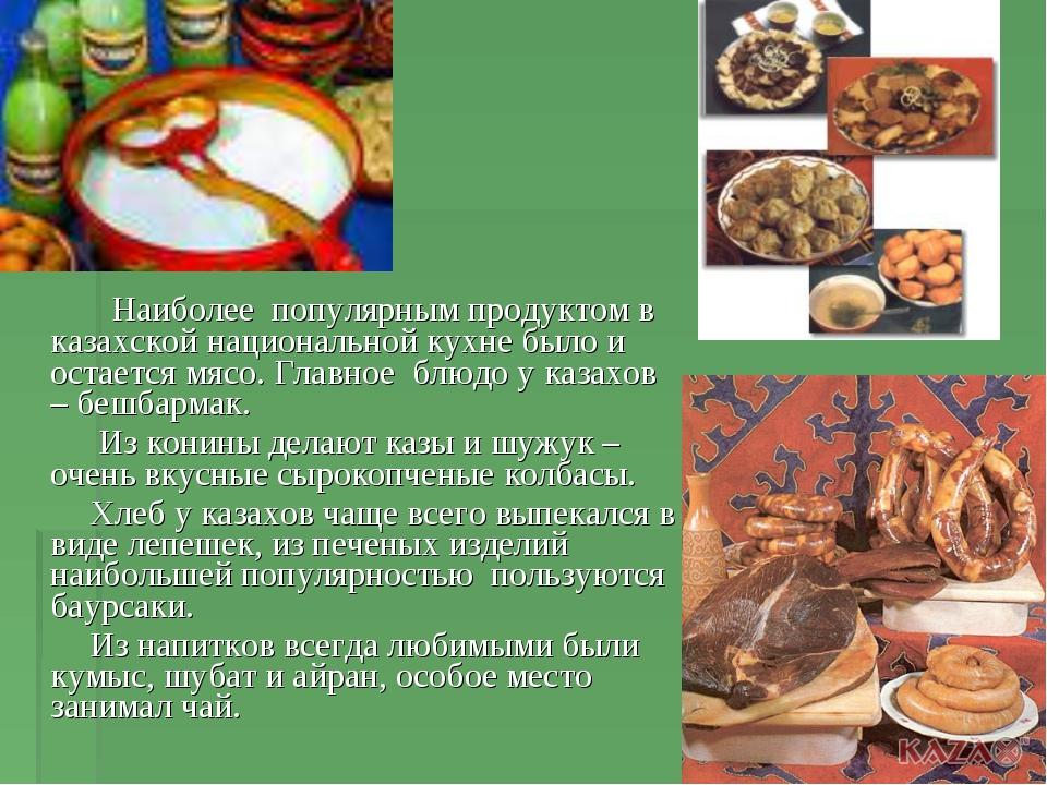 Наиболее популярным продуктом в казахской национальной кухне было и остается...