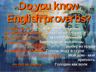 Do you know English proverbs? To beat the air Век живи- век учись Better late