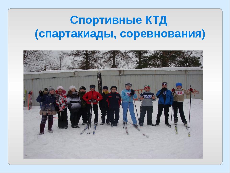 Спортивные КТД (спартакиады, соревнования)