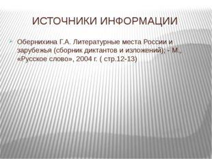 ИСТОЧНИКИ ИНФОРМАЦИИ Обернихина Г.А. Литературные места России и зарубежья (с