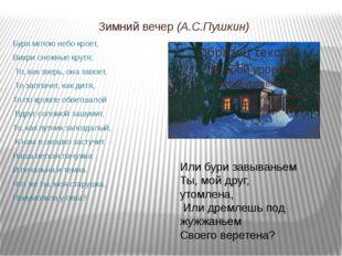 Зимний вечер (А.С.Пушкин) Буря мглою небо кроет, Вихри снежные крутя; То, как