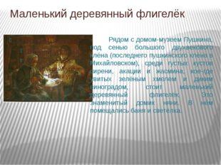 Маленький деревянный флигелёк Рядом с домом-музеем Пушкина, под сенью больш