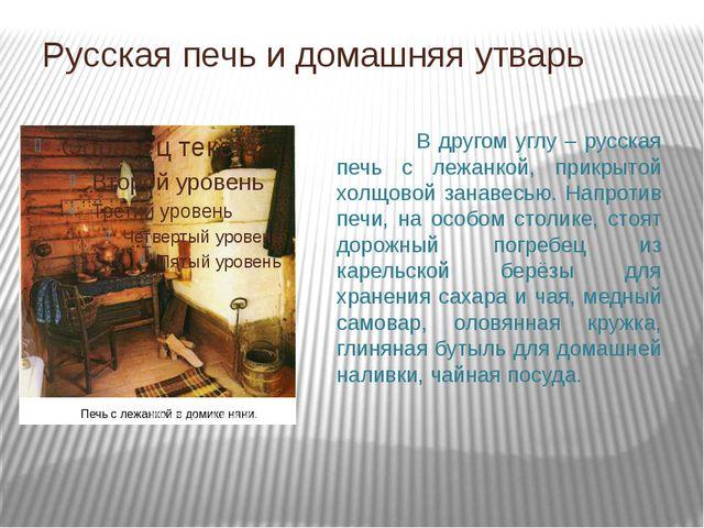 Русская печь и домашняя утварь  В другом углу – русская печь с лежанкой, при...