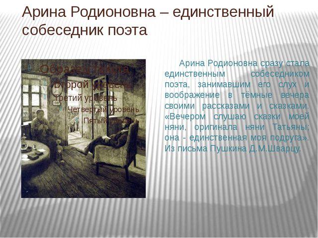 Арина Родионовна – единственный собеседник поэта Арина Родионовна сразу стала...