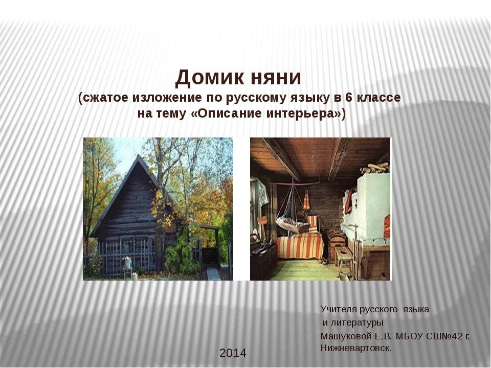 Домик няни (сжатое изложение по русскому языку в 6 классе на тему «Описание и...